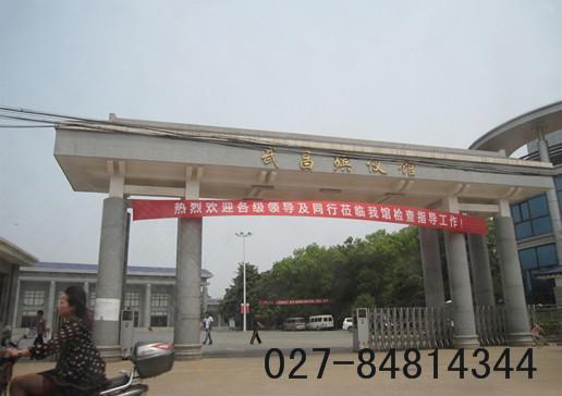 武昌殡仪馆